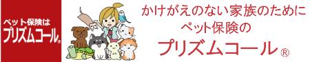 日本アニマル倶楽部のペット保険 プリズムコール®