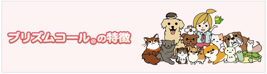 日本アニマル倶楽部(日本アニマルクラブ)のペット保険 プリズムコールの特徴