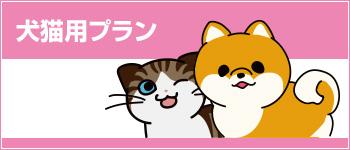 日本アニマル倶楽部のペット保険 犬猫プラン