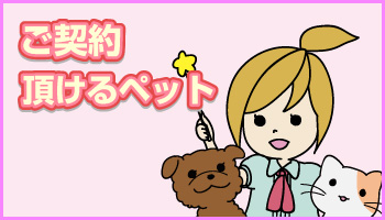 日本アニマル倶楽部のペット保険 ペット分類表(ご契約いただけるペット)