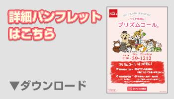 日本アニマル倶楽部のペット保険 パンフレットのダウンロード