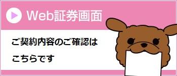 日本アニマル倶楽部のペット保険プリズムコールのご契約者様用 ご契約内容のご確認はこちらです