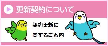 日本アニマル倶楽部のペット保険プリズムコールのご契約者へ 契約更新に関するご案内はこちらです