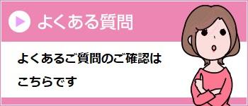 日本アニマル倶楽部のペット保険プリズムコールのよくあるご質問のご確認はこちらです