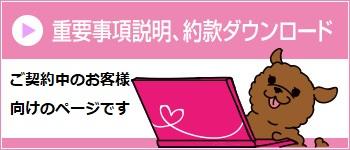 日本アニマル倶楽部のペット保険の重要事項説明書・約款ダウンロード
