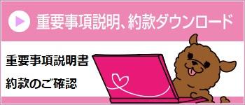 日本アニマル倶楽部のペット保険プリズムコールのご契約者へ 重要事項説明書・約款の確認はこちらです