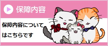 保障内容 日本アニマル倶楽部のペット保険の保障内容についてはこちらへ