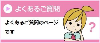 日本アニマル倶楽部のペット保険プリズムコールについてのよくあるご質問